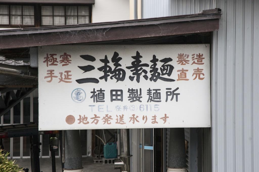植田製麺所看板