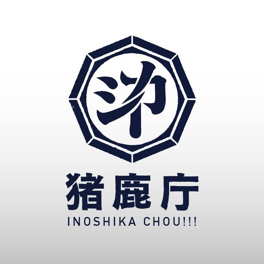 猪鹿庁ロゴ