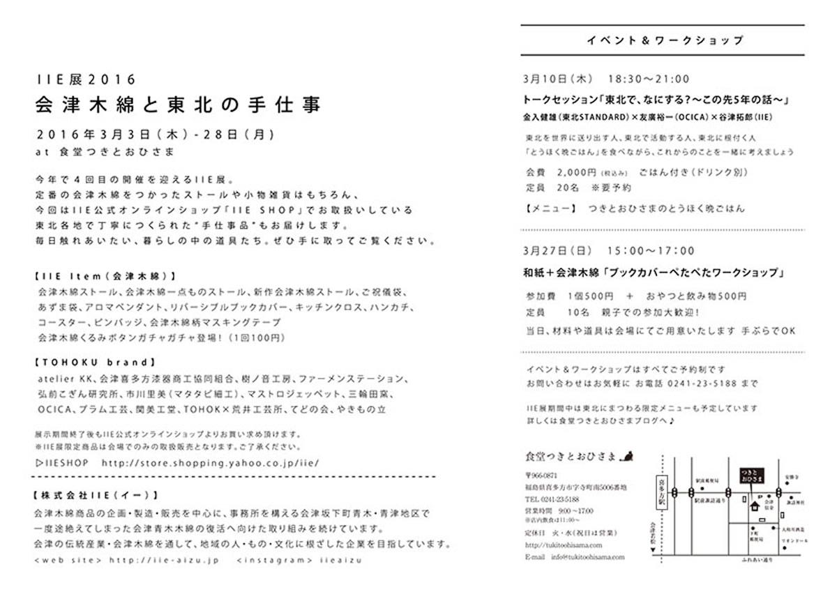 IIE展2016 会津木綿と東北の手仕事展