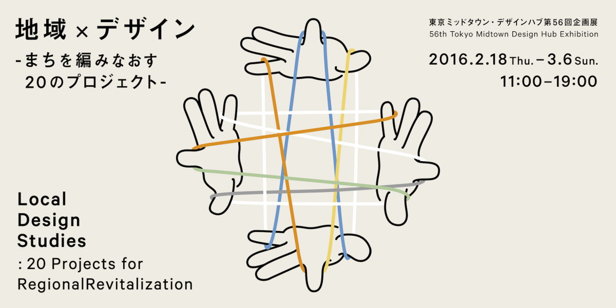 地域×デザイン -まちを編みなおす20のプロジェクト-
