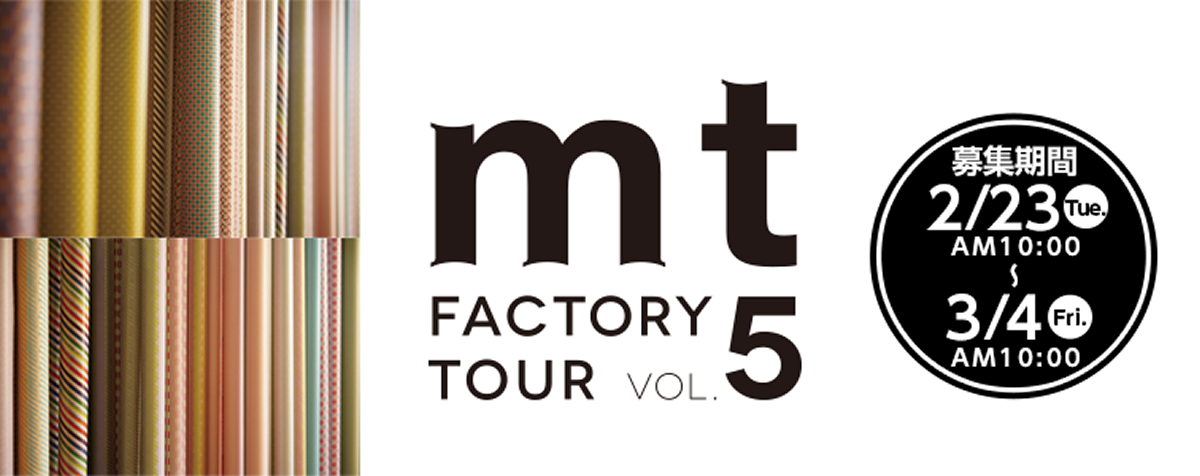 mt factory tour Vol.5