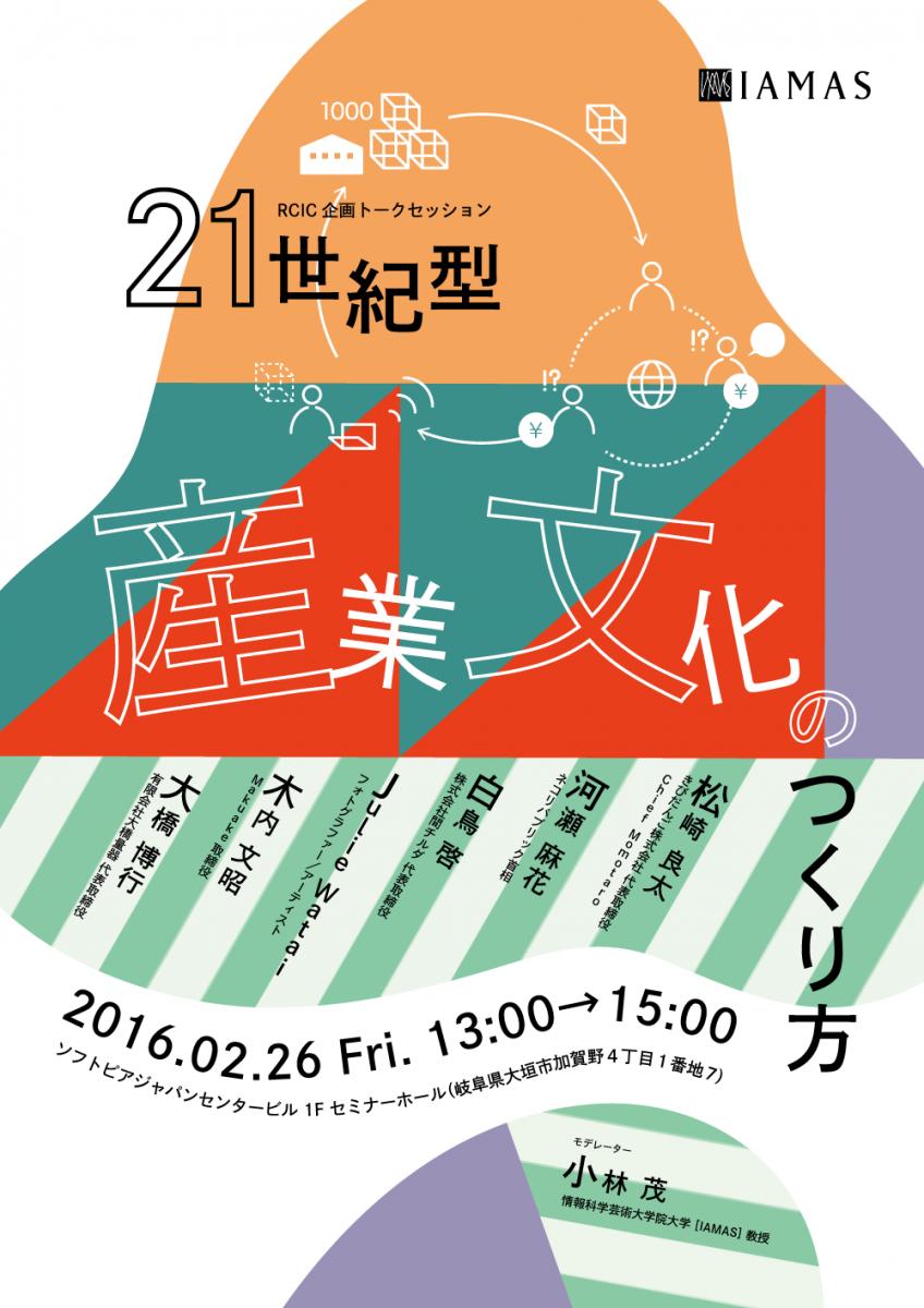 IAMAS主催 RCIC企画トークセッション「21世紀型産業文化のつくり方」