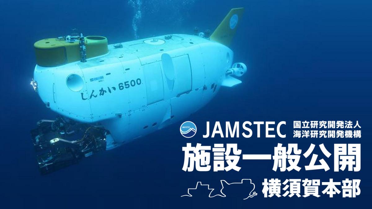 JAMSTEC 横須賀本部 施設一般公開