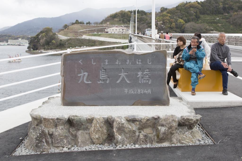 九島大橋看板