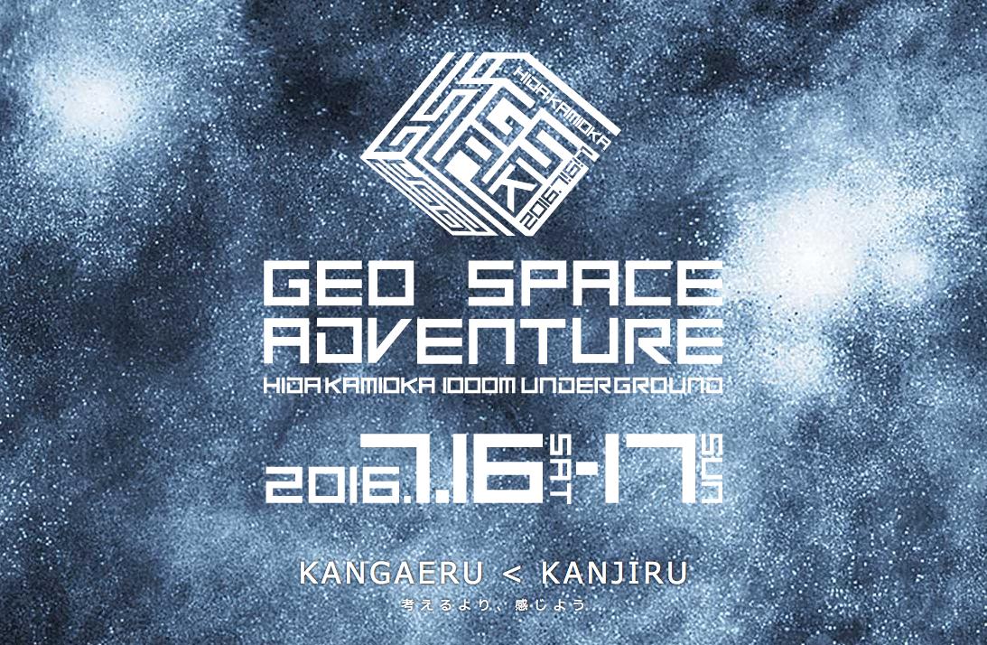 GSA [GEO SPACE ADVENTURE] は、 岐阜県飛騨市神岡町で毎年夏に開催されている、 神岡鉱山の坑内を巡るツアーイベントです。
