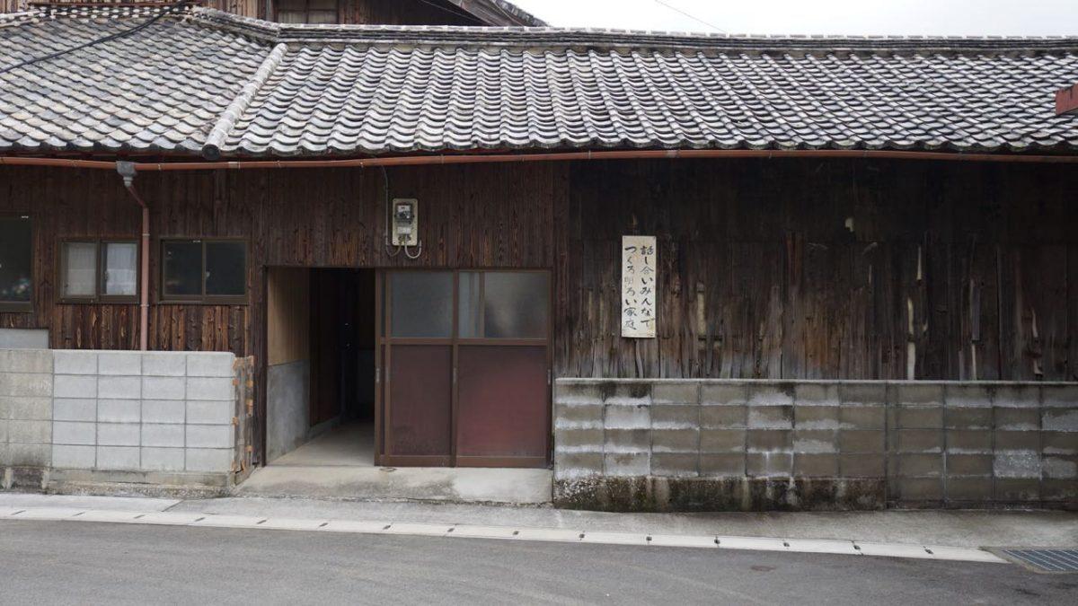 九島のお家