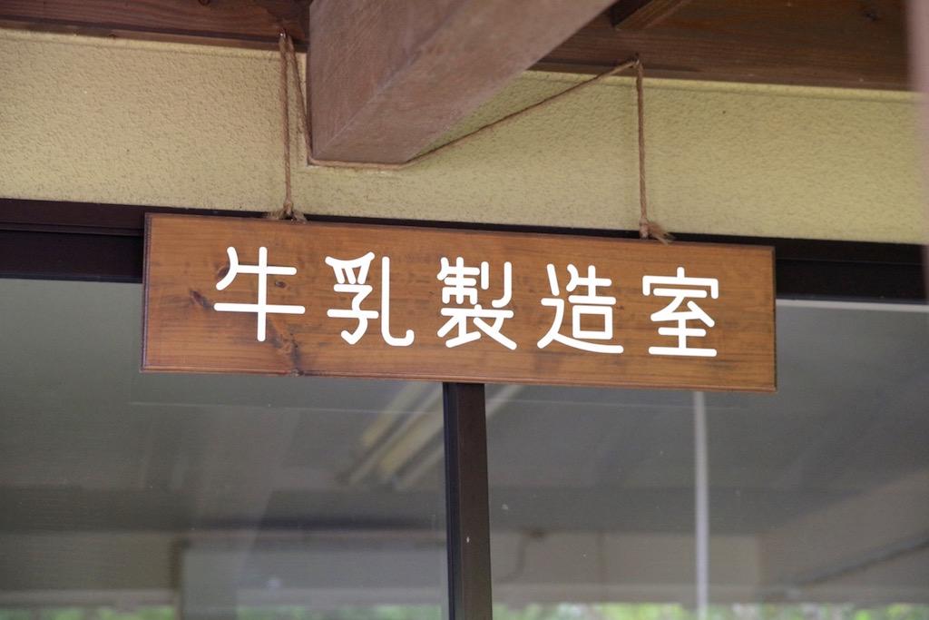 IMGP2111_牛乳製造室