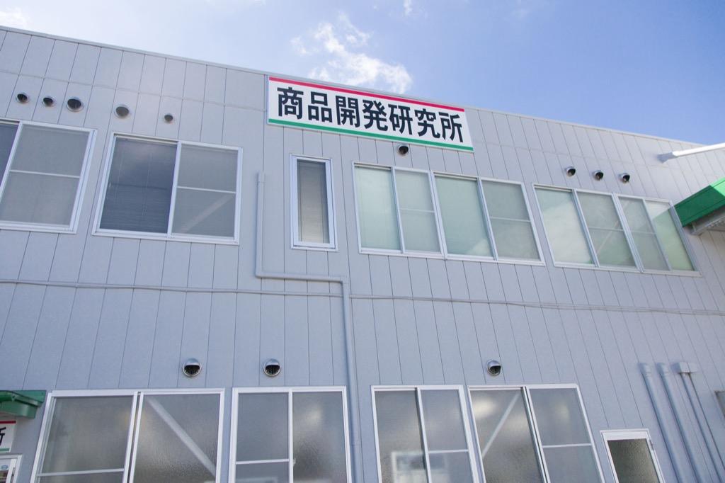 商品開発研究所