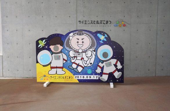 宇宙服カブッキーと記念撮影 サイエンスヒルズこまつに顔出しパネル