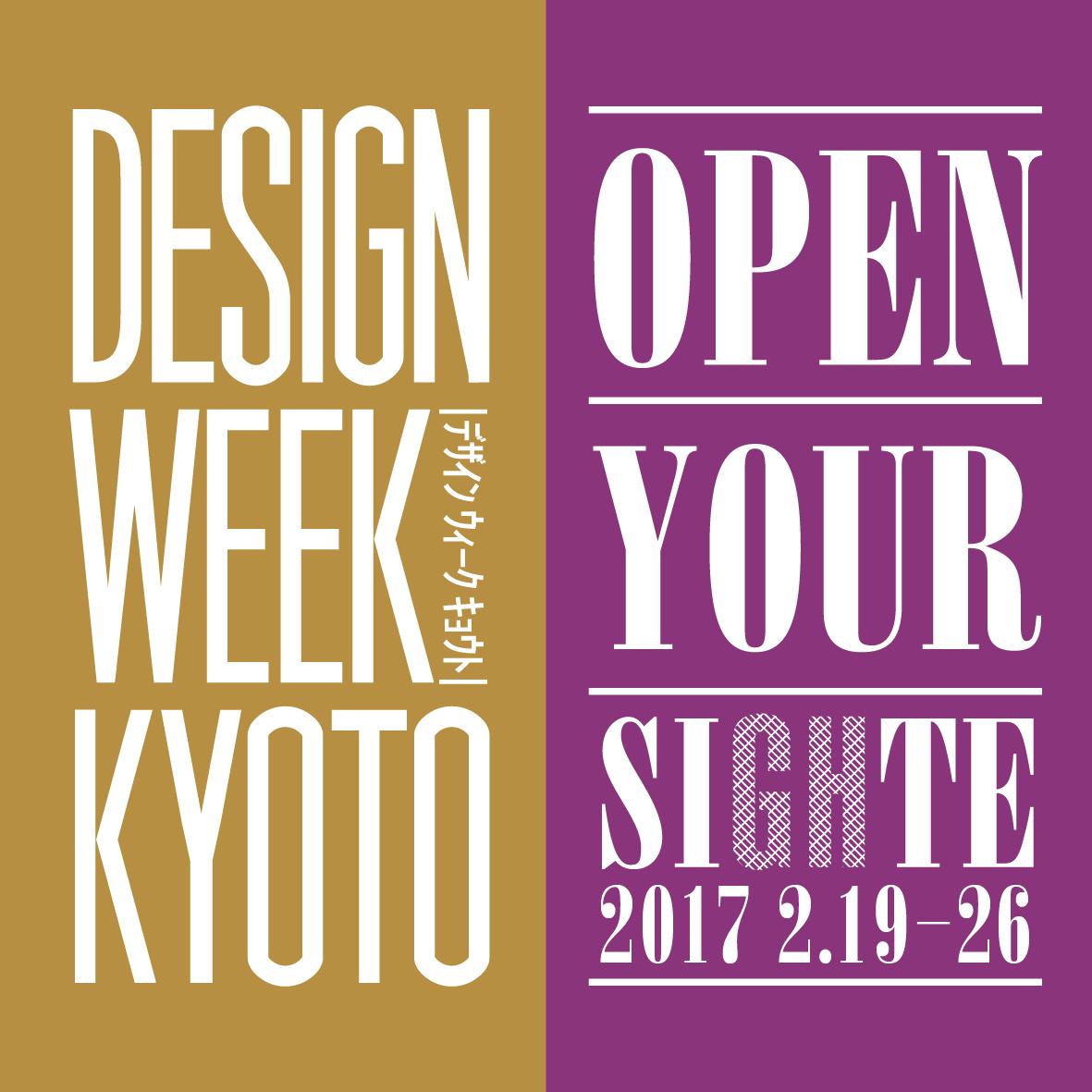 DESIGNWEEK KYOTO