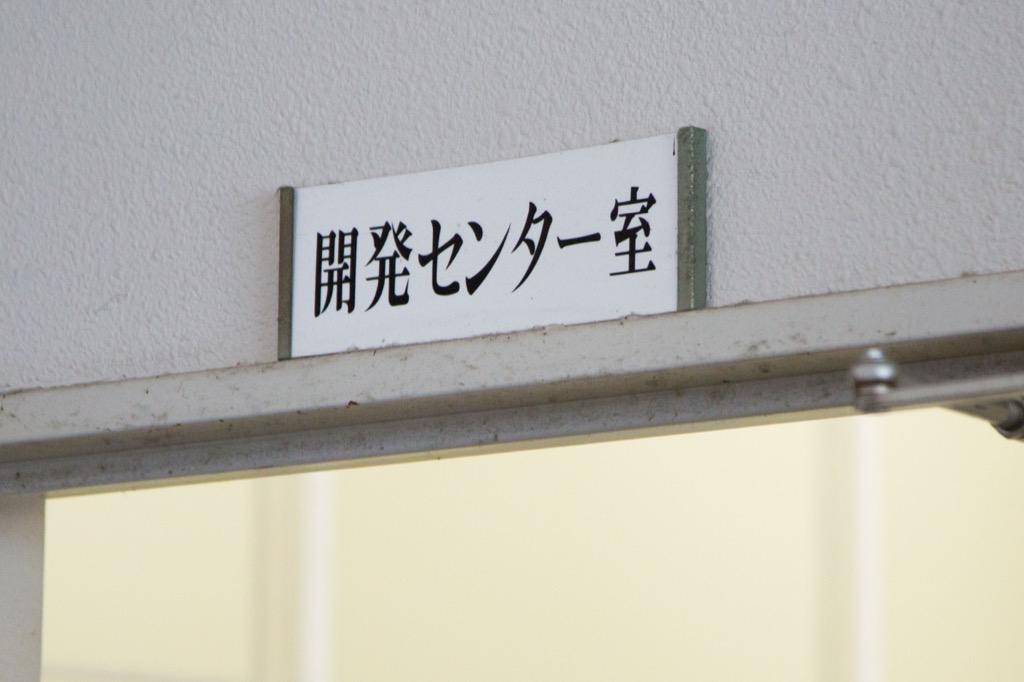 開発センター室