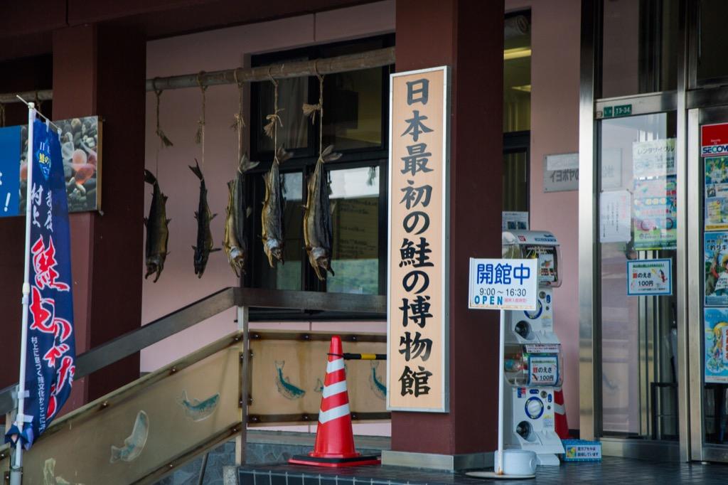 日本最初の鮭の博物館