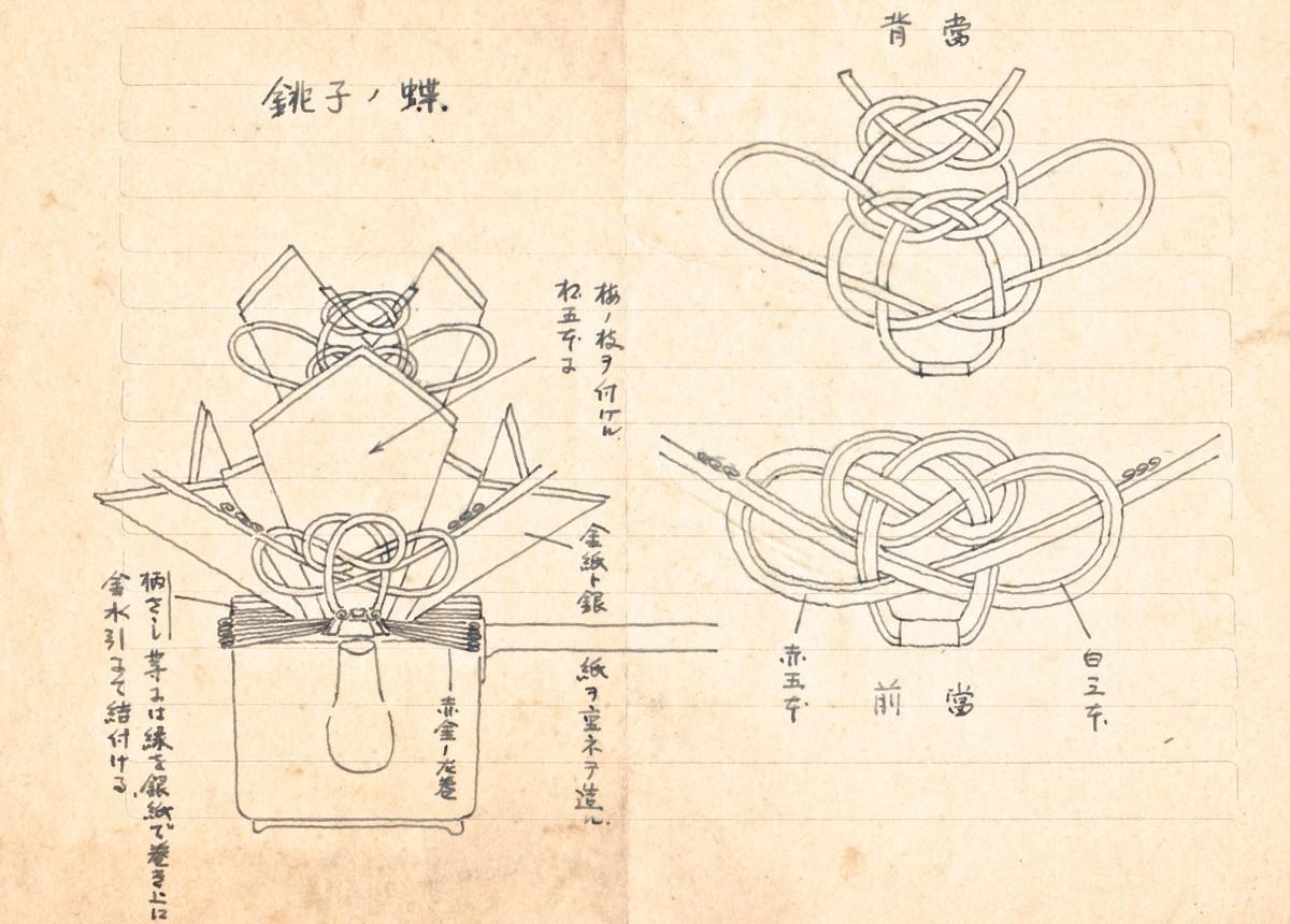 加賀水引図案集IMG_20141222_0021