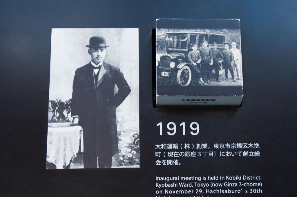 創業は1919年