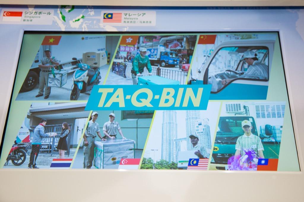 TA-Q-BINは世界共通