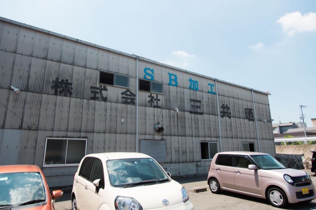 三共晒工場の外壁