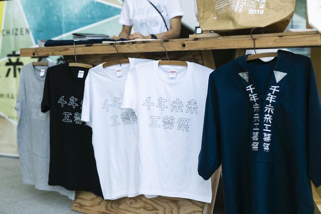 千年工藝祭の法被とTシャツ
