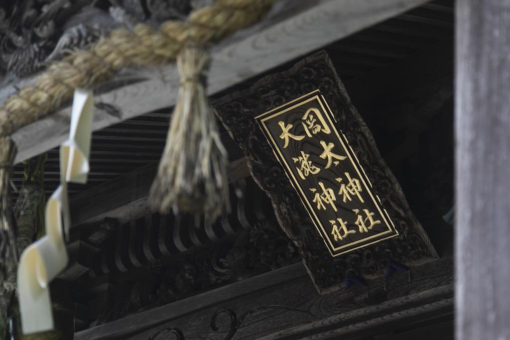 岡太神社大瀧神社