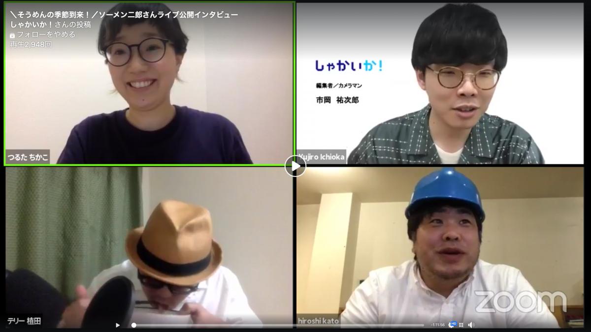 ソーメン二郎さんライブインタビュー